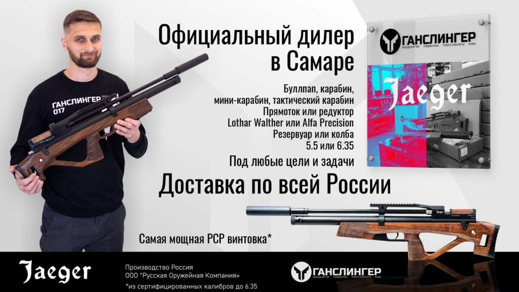 Поступление винтовок Jaeger